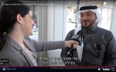 Araber und ihre Liebe zu Hebräisch – Ist das prophetisch?